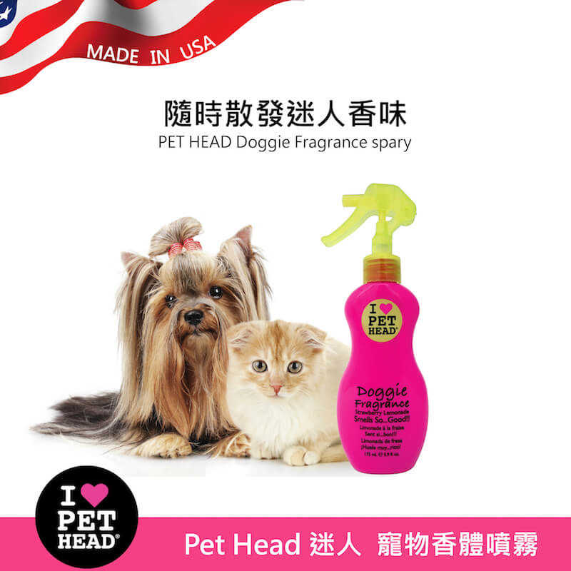 Pet Head 迷人❤️寵物香體噴霧175ml