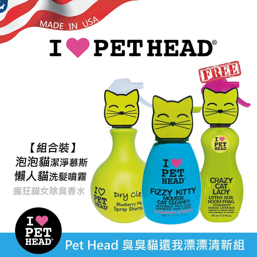 Pet Head 臭臭貓❤️還我漂漂清新組