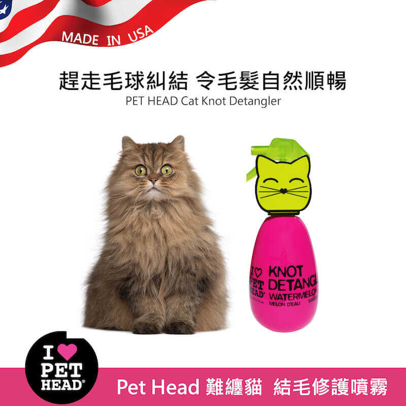Pet Head 難纏貓❤️結毛修護噴霧180ml