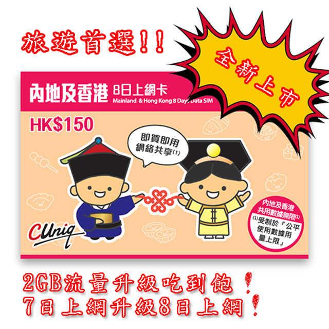 中國上網卡 香港上網卡 8天 4G高速 無限上網 吃到飽 網卡 上網卡 中國 香港