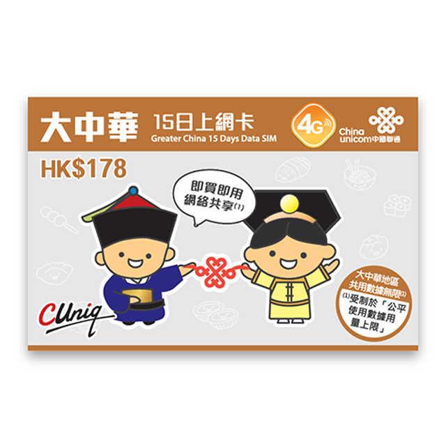中國上網卡 香港上網卡 澳門上網卡 台灣上網卡 4G高速 15日無限上網吃到飽