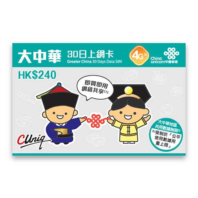中國上網卡 香港上網卡 澳門上網卡 台灣上網卡 4G高速 30日無限上網 吃到飽