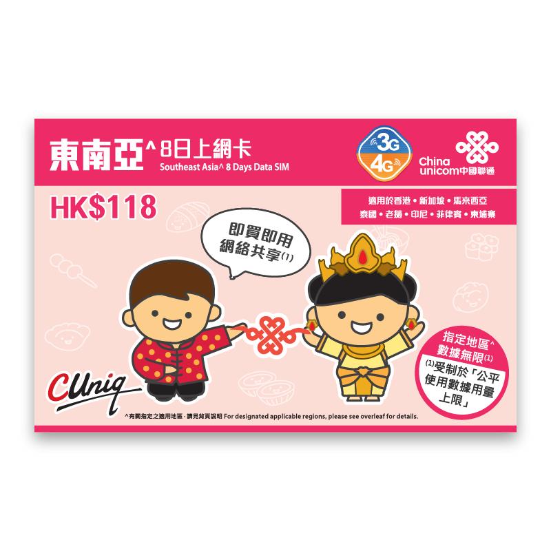 東南亞 上網卡 旅遊卡 電話卡 sim卡 8天 4G 無限上網吃到飽 香港 泰國 新加坡 馬來西亞