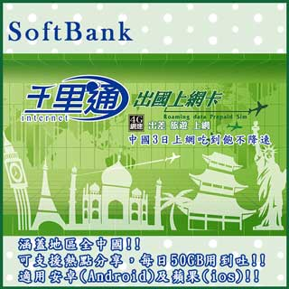 中國上網卡 中國網卡 中國 3天無限上網吃到飽免翻牆保證不降速上網卡