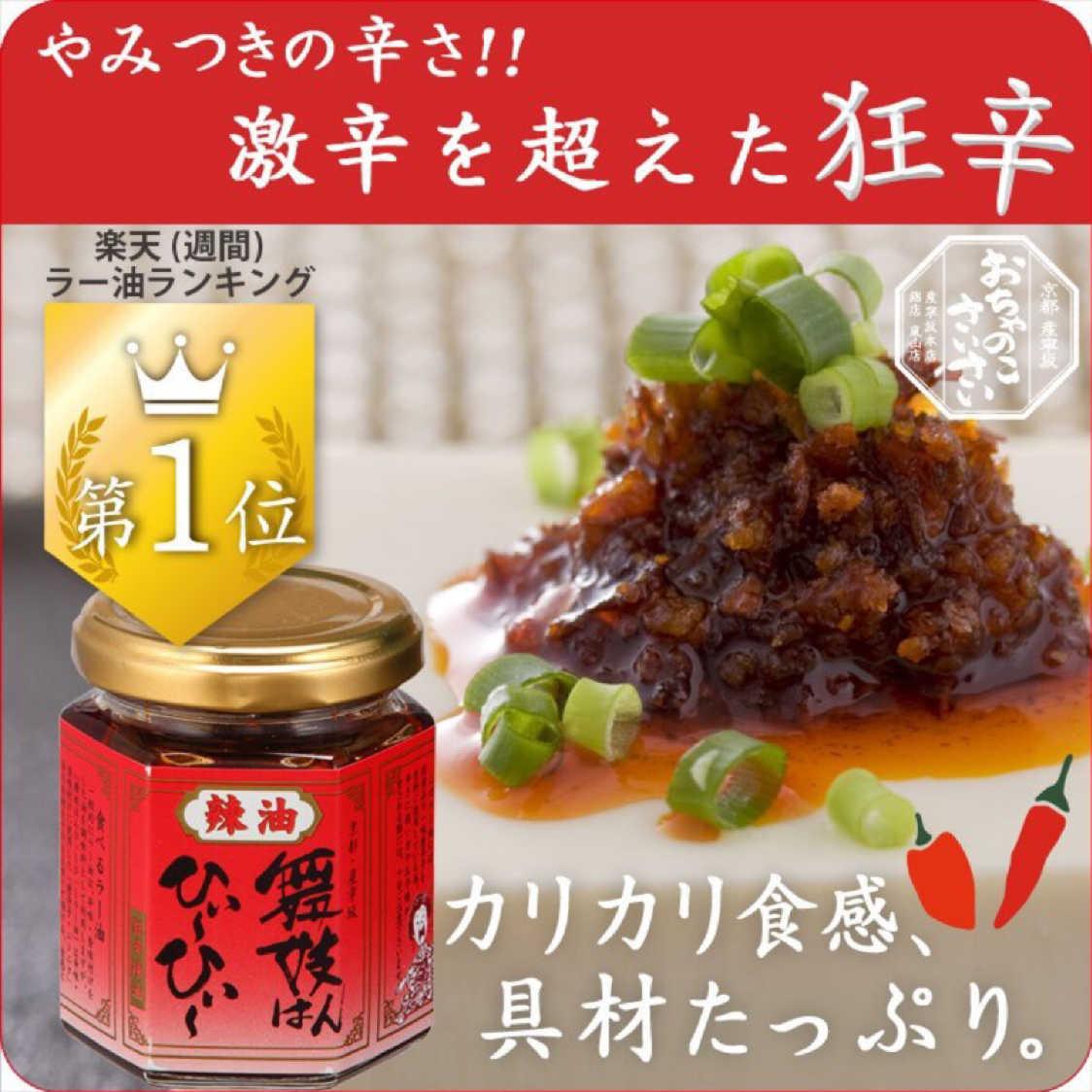 《現貨》 京都 舞妓辣油 即期 效期至4/9 (含運)