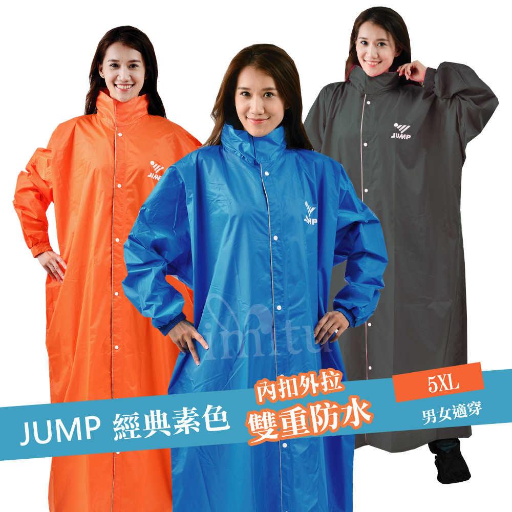 JUMP 前開素色雨衣